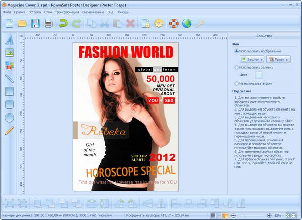 программа для создания плакатов - фото 7