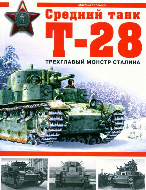 Трехглавый монстр Сталина