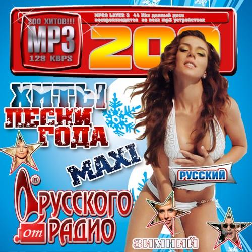слушать песни 2010 года популярные