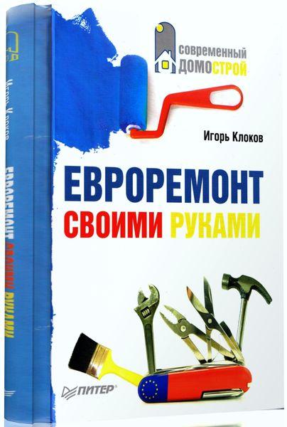 Книги о ремонте своими руками