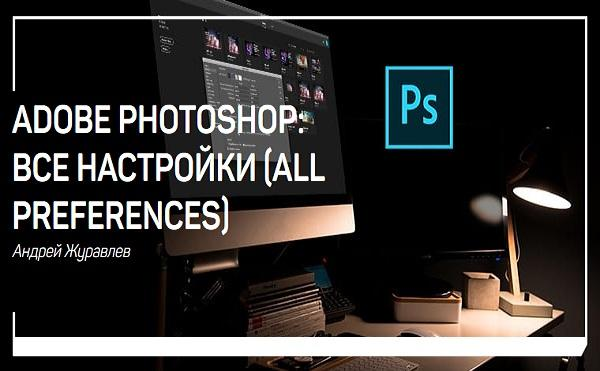 Adobe Photoshop: все настройки (all preferences)
