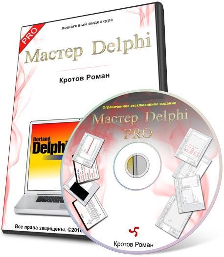 delphi. руководство программиста поган а. скачать
