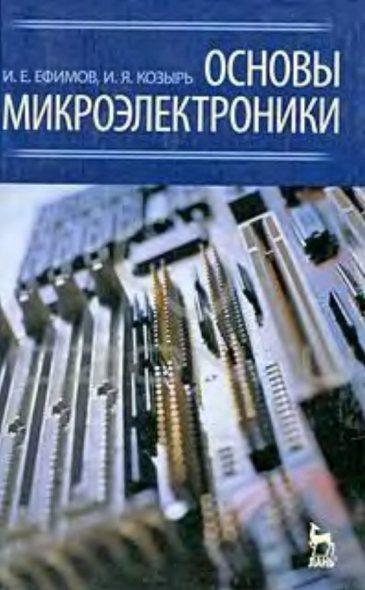 интегральных микросхем
