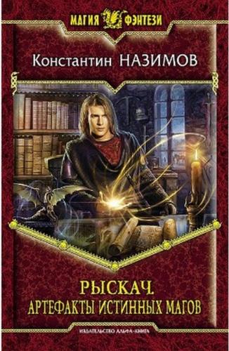 евгений щепетнов серия монах все книги читать онлайн