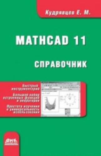 mathcad prime 3.0 portable
