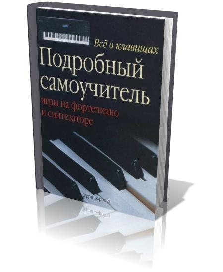 Книга самоучитель игры на фортепиано лебедева ни