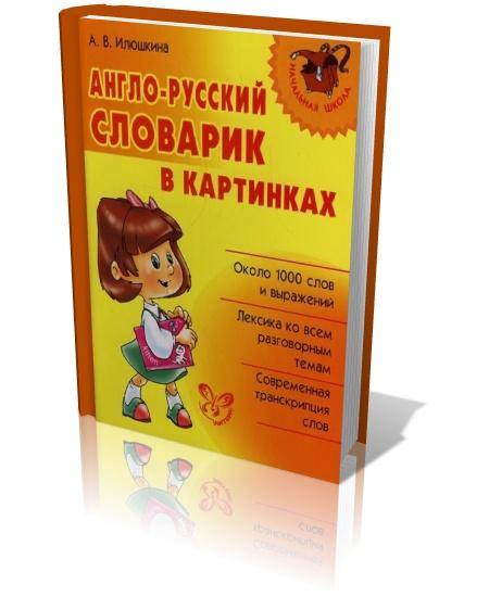 Учебники английского языка для детей