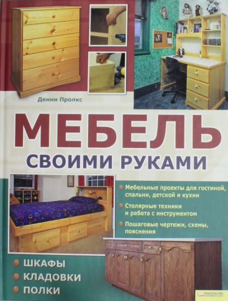 Мебель своими руками шкафы кладовки