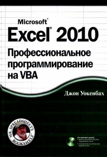 Дж уокенбах excel 2010 профессиональное