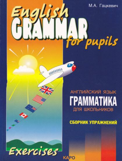 Скачать Гацкевич Грамматика Английского языка Сборник Упражнений книга 2 - картинка 1