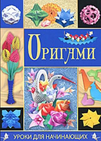 схемы фигурок оригами с