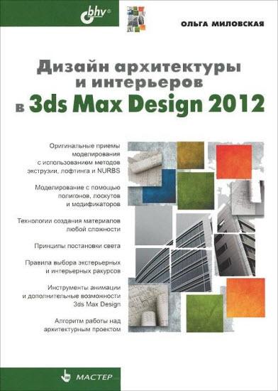 3ds max 2017 дизайн интерьеров и архитектуры скачать