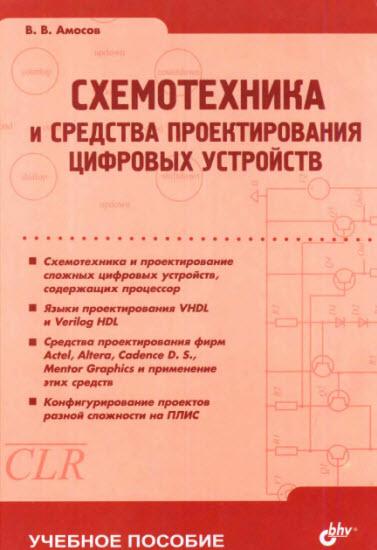 Схемотехника и средства проектирования цифровых устройств (pdf) .