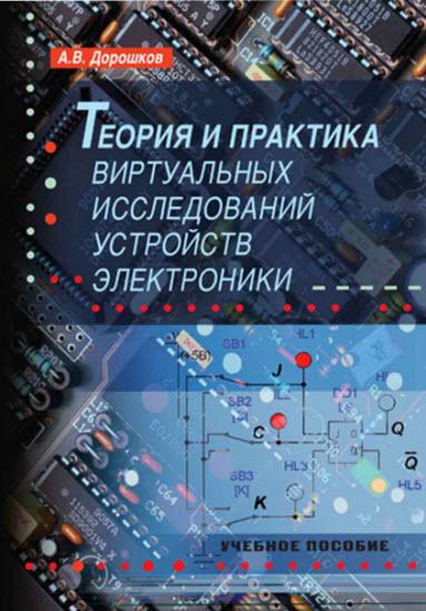 устройств электроники