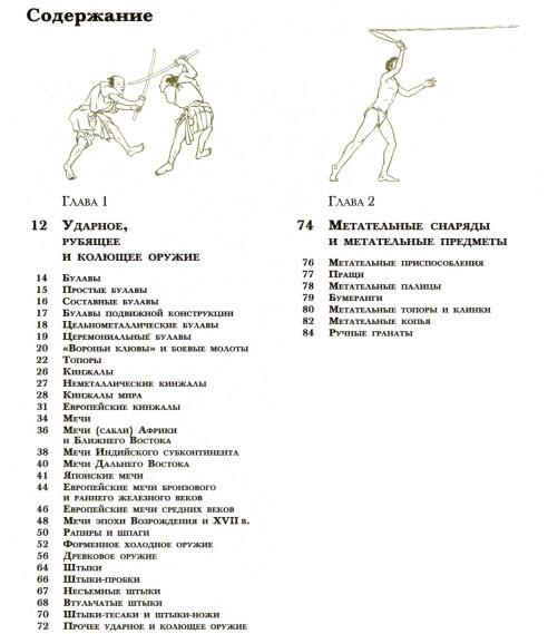 Илл����и�ованная и��о�ия о��жия В�еми�ная �н�иклопедия v