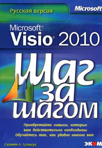 Microsoft Visio 2010 руководство - фото 8