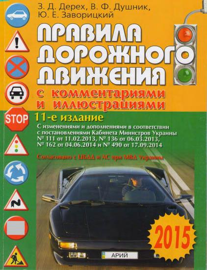 правила пдд 2015 украина скачать бесплатно