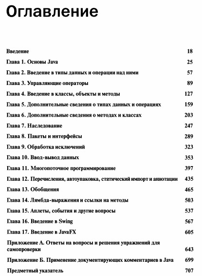 Java 8. руководство для Начинающих 6-е Издание скачать