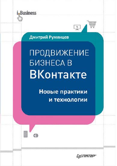 книга продвижение в instagram книга