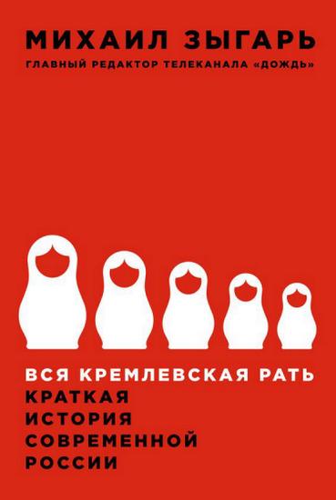Скачать вся кремлевская рать бесплатно rtf