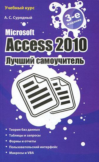 скачать бесплатно руководство по Access 2010 - фото 9