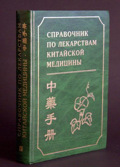 Справочник по лекарствам китайской медицины