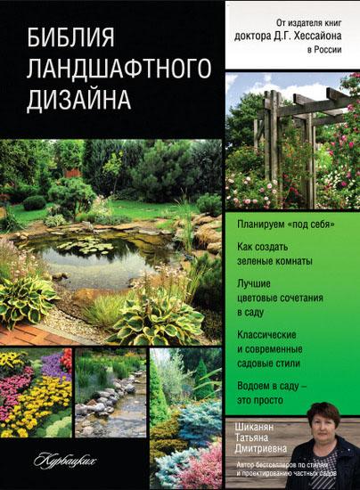 Ландшафтный дизайн знание
