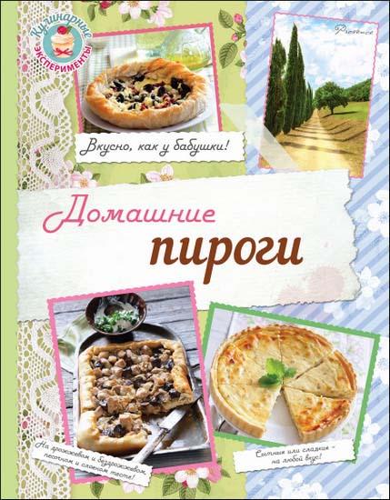 вкусные рецепты варенья и джемов сборник скачать