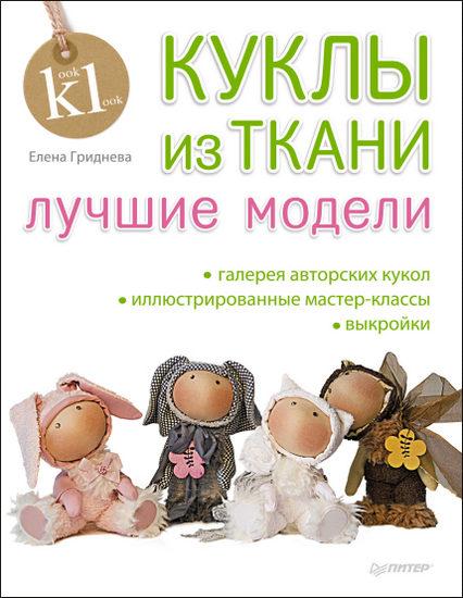 Как сделать дом для кукол книга видео фото 100