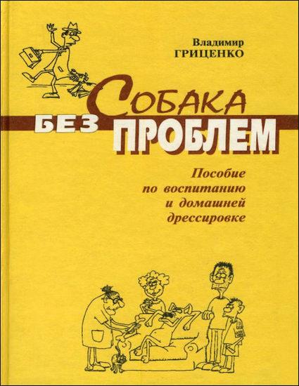 Владимир Гриценко Собака без Проблем скачать