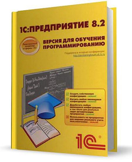 Cкачать бесплатно 1С Предприятие 8.2 + 1С Бухгалтерия 2.0 + Crack…
