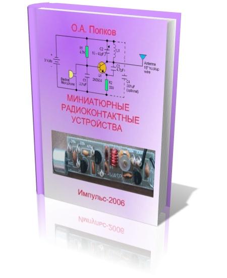 О.А. Попков Миниатюрные радиоконтактные устройства 2006 RTF.  Прочее.