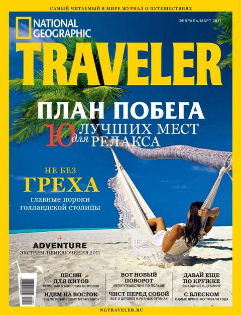 журнал National Geographic Traveleru