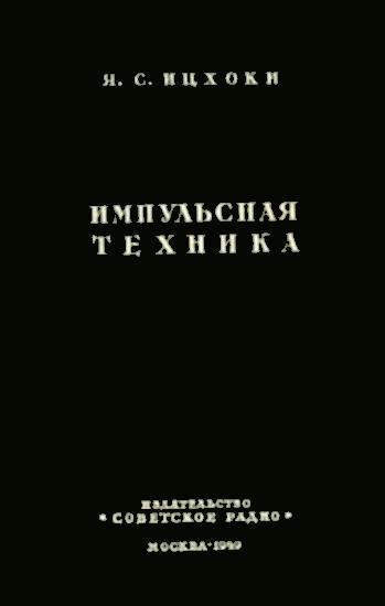 Ichoki_impulsnaya_technika