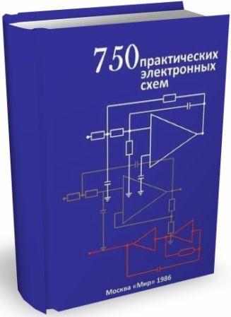 750 практических электронных