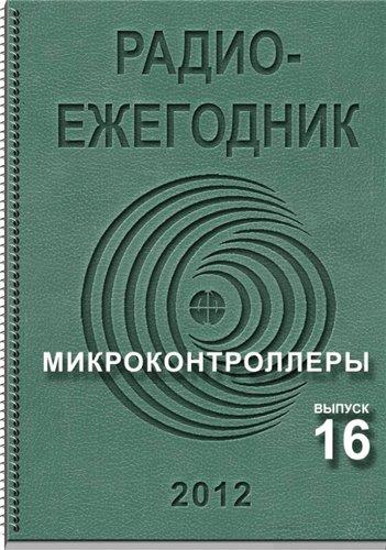 Radioezhegodnik_nomer16_2012