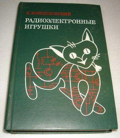 Войцеховский Януш - Радиоэлектронные игрушки Скачать.