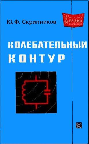 skrypnikov_kontur