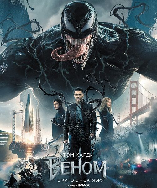 http://cwer.ws/media/files/u21773/0078/Venom.jpg