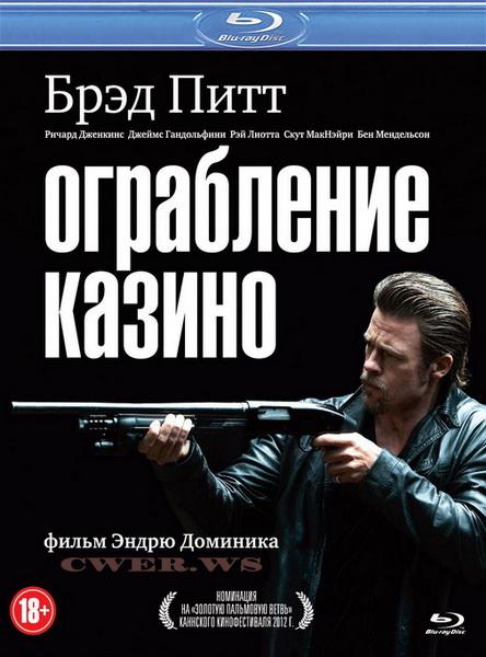 Ограбление казино 2012