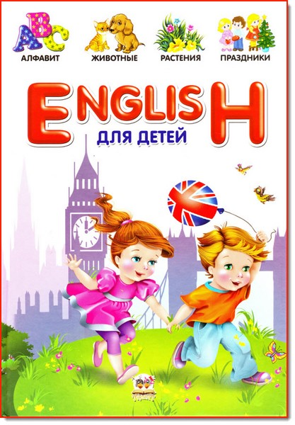 English_dlya_detey