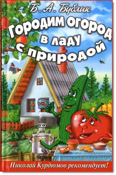 Gorodim_ogorod