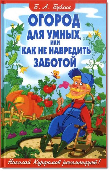 Ogorod_dlya_umnyih