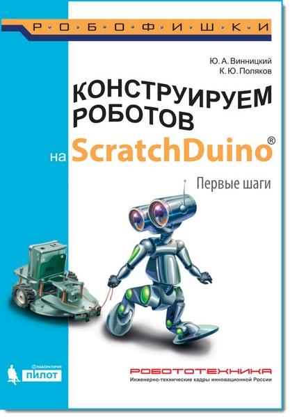 Конструируем роботов для ScratchDuino. Первые шаги