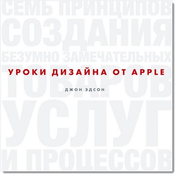 Уроки дизайна ото Apple