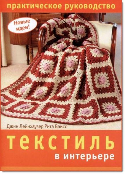 Д. Лейнхаузер, Р. Вайс. Текстиль в интерьере