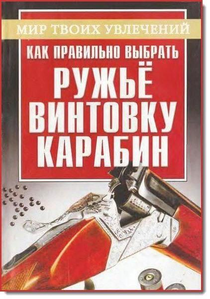А. Литвинов. Как правильно выбрать ружье, винтовку, карабин