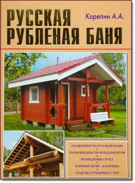 Russkaya_rublenaya_banya