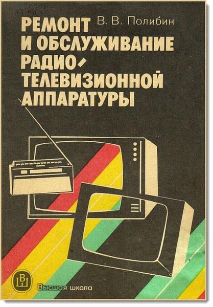 В. Полибин. Ремонт равно обслуга радиотелевизионной аппаратуры