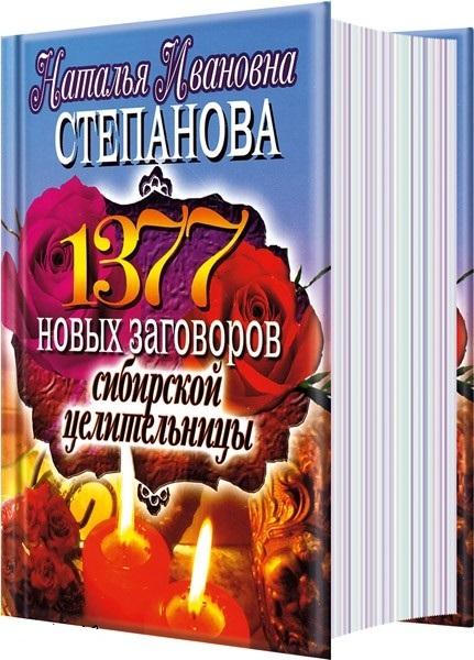 1377 НОВЫХ ЗАГОВОРОВ СИБИРСКОЙ ЦЕЛИТЕЛЬНИЦЫ СКАЧАТЬ БЕСПЛАТНО